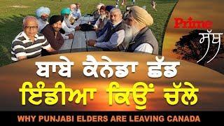 Prime Sath 09_Why Punjabi Elders are Leaving Canada