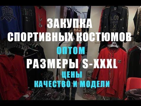 Спортивные костюмы оптом, большие маленькие размеры S-L/L-XXXL