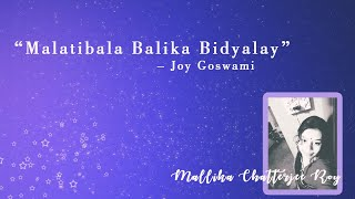 Malatibala Balika Bidyalay (বেণীমাধব, বেণীমাধব) | Joy Goswami | Mallika Chatterjee Roy | Recitation.