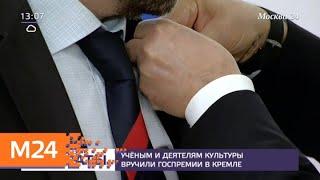 Смотреть видео Путин вручил госпремии ученым и деятелям культуры - Москва 24 онлайн