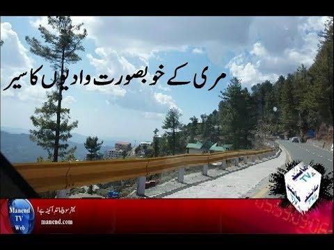 Murree ki sair in Urdu and Murree weather snow fall 2018