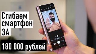 Samsung Galaxy Z Fold 2 У НАС В РУКАХ! Сгибаем смартфон ЗА 180 тысяч