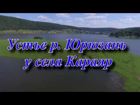 Устье р Юрюзань у села Караяр V2