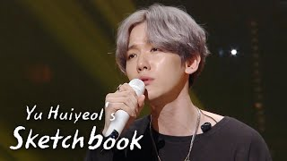 What Song Did Baek Hyun Sing at the Audition? [Yu Huiyeol's Sketchbook Ep 451]