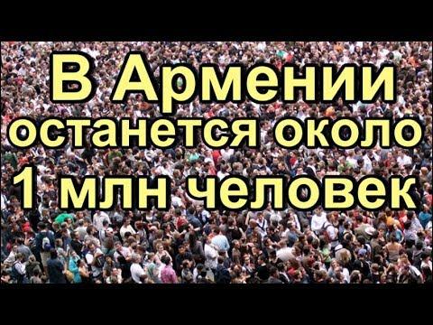 В Армении останется около 1 млн человек