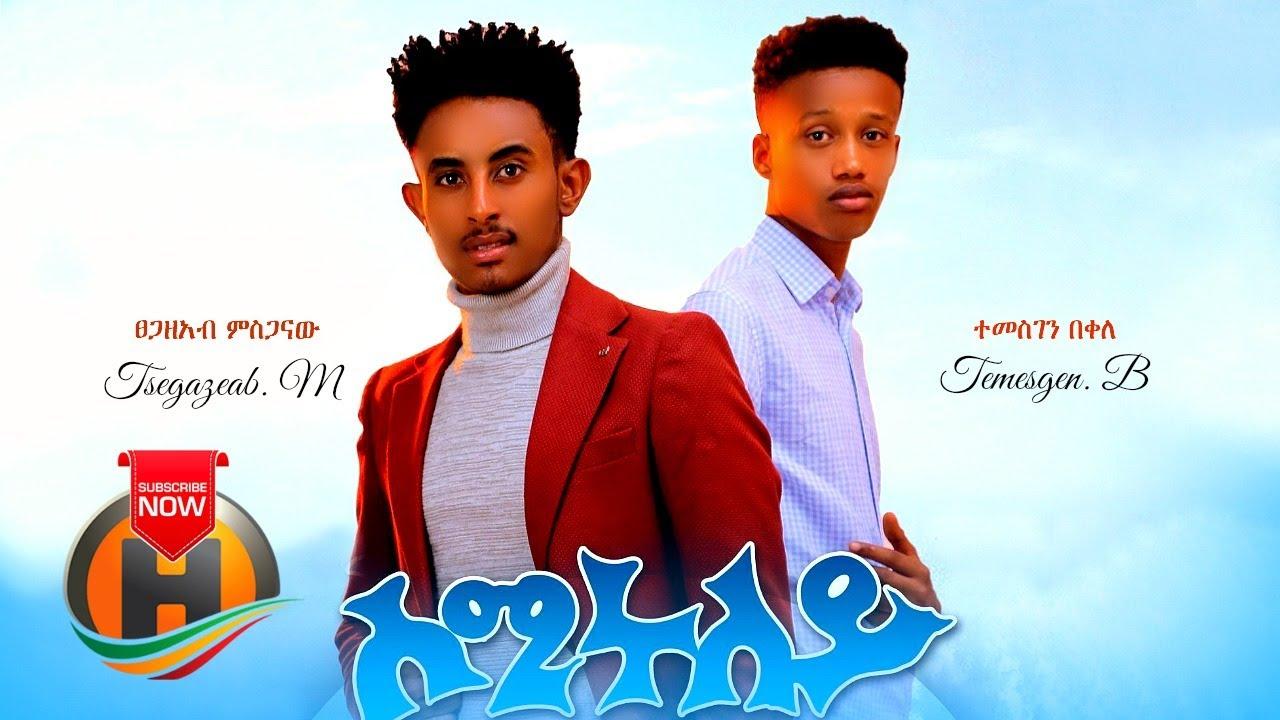 Tsegazeab Misganaw & Temesgen Bekele - Semiruley   ሰሚሩለይ - New Ethiopian Music 2020