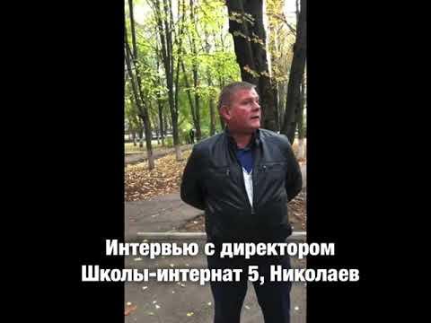 Видеоинтервью с директором школы- интернат , город Николаев. Благотворительность