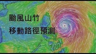 颱風山竹移動路徑9月14至9月18BY WINDY