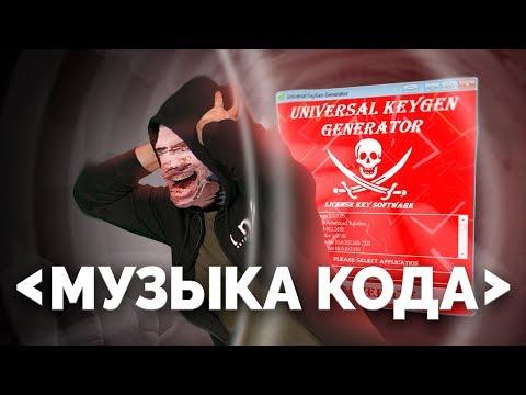 ТАЙНА МУЗЫКИ ИЗ КРЯКОВ [netstalkers] Кейген музыка