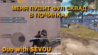 Дуо со Шведом SEVOU💪🏻 32 Kills Duo vs Squad | PUBG MOBILE