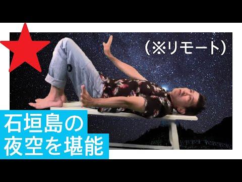 【ゴリ★オキナワ第2弾!】#おうち沖縄 テーマは石垣島の輝く星空!