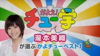 かよチューDVD 好評発売チュー! 【第1巻】http://www.amazon.co.jp/dp/...