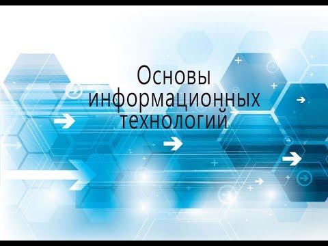 Основы информационных технологий