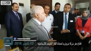 مصر العربية | افتتاح مقر شركة بتروتريد لخدمات الغاز الطبيعى بالإسماعيلية