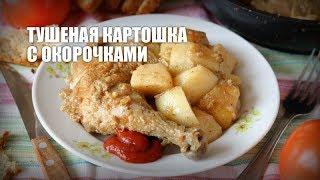 Тушеная картошка с окорочками — видео рецепт