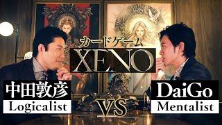 【中田敦彦 vs DaiGo】カードゲーム「XENO」論理vs心理の頂上バトル〜前編〜