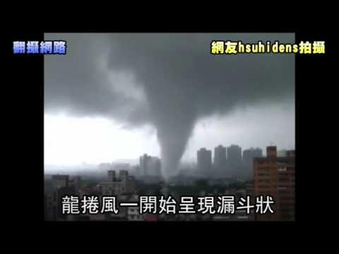史上首見 龍捲風奇襲台北新店 2011.05.13