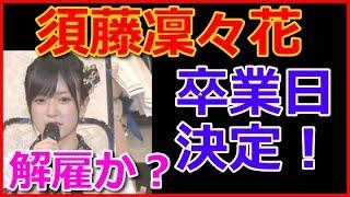 NMB須藤凜々花の卒業いつ?解雇?NMB48が卒業公演の日を発表! ご視...