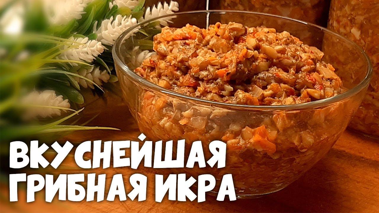Грибная икра отличная и очень ароматная  закуска на зиму!