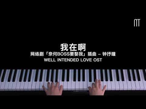 钟抒曈 – 我在啊 钢琴抒情版 网络剧「奈何BOSS要娶我」插曲 Well Intended Love OST Piano Cover