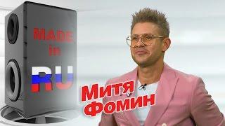 Митя Фомин в гостях у #MADEINRU / EUROPA PLUS TV