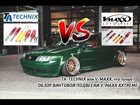 Что лучше винтовая подвеска TA-TECHNIX или V-MAXX XXTREME ?