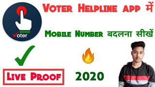 How to change mobile number in Voter helpline app | voter helpline app kaise use kare screenshot 2