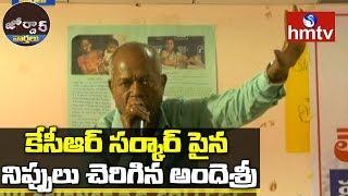 Telangana Poet Ande Sri Fires On KCR   Jordar N...