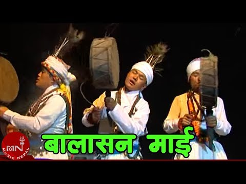 बालासन माई हौ टिस्टा माई - धामी - झाँक्री नृत्य | DHAMI JHAKRI NRITYA - BALASAN MAI HO