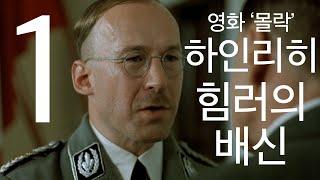 [한글자막] 하인리히 힘러의 배신 1 - 영화 '…