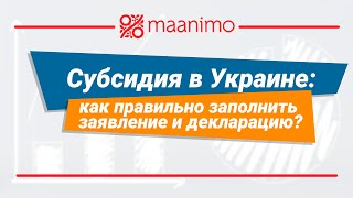 Субсидія в Україні: як правильно заповнити заяву та декларацію? / maanimo