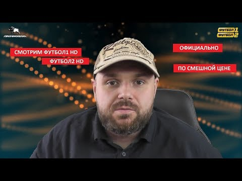 Смотрим ФУТБОЛ 1 и ФУТБОЛ 2 в HD официально по цене хорошего бургера в МакДональдс. Сервис OLL.TV