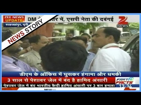 Shahjahanpur : Samajwadi party leader threatened woman D.M in her office