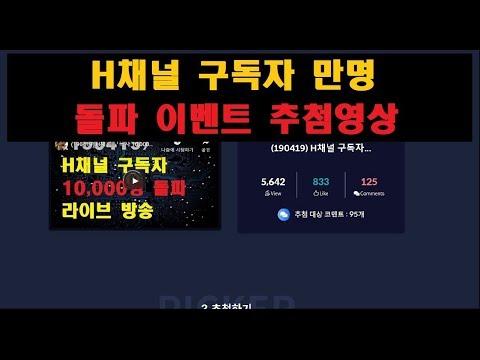 H채널 구독자 만명 돌파 이벤트 추첨영상