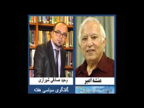 Radio Israel - رادیو اسرائیل بخش فارسی - گفتگوی سیاسی هفته