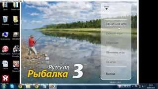 """русская рыбалка 3 """"Слава петуху"""" взлом"""