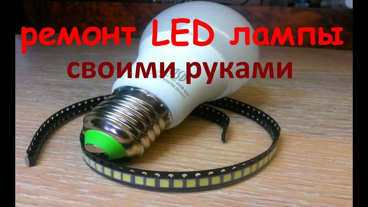 Ремонт LED светодиодной лампочки своими руками!!