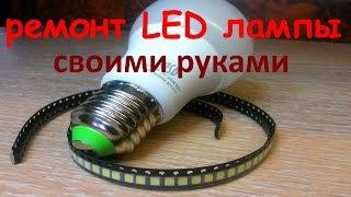 видео ремонт led лампы своими руками