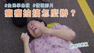 A6 奶奶突然癲癇發作該怎麼辦? —全民學急救