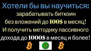 хотели бы вы научиться зарабатывать биткоин без вложений до 100 в месяц! И получить методику!
