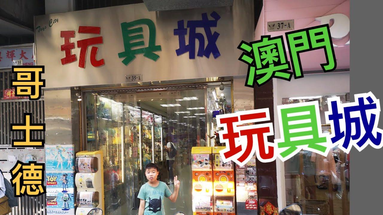 Kenson去Shopping之澳門玩具城(高士德)遊記 Macau Toyshop - YouTube