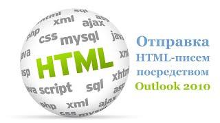 Outlook 2010. Отправка HTML-писем через почтовый клиент.