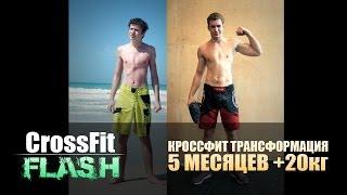Кроссфит Тренировка. Плюс 20 кг за 5 месяцев. Сергей Васильев