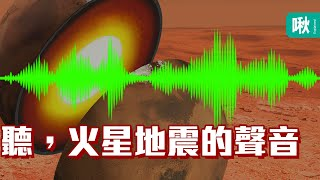 NASA最新公開!火星地震的聲音聽起來是怎樣的?(強烈建議戴耳機聆聽)| 一探啾竟 第76集 | 啾啾鞋