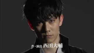 公式HP:http://www.mononofu-stage.com/ 2015年公演 舞台「もののふ白...