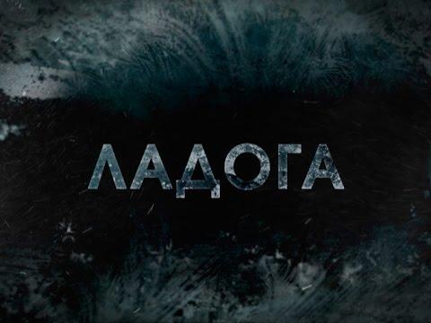 Ладога (1 сезон)