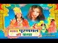 Bhakt Puranmal Ki Katha | Rajasthani Lok Kathayein | by Bhawar Lal Joshi