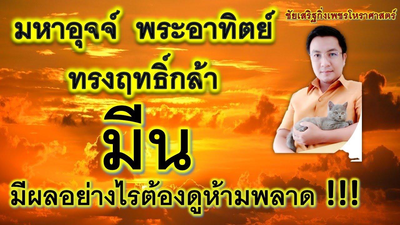 ราศีมีน เงินปังปุริเย่ มหาอุจจ์พระอาทิตย์ทรงฤทธิ์กล้า แม่นมาก!!#ชัยเสริฐกิ่งเพชร Line : worayano