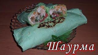 Шаурма в домашних условиях / Как сделать шаурму дома / Безумно вкусная и сочная / Shawarma