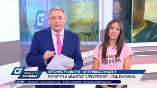 Ώρα Ελλάδος 05:30 24/9/2019 | OPEN TV